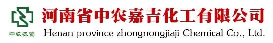 河南省中农嘉吉化工有限公司